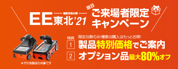 EE東北ご来場者限定キャンペーン