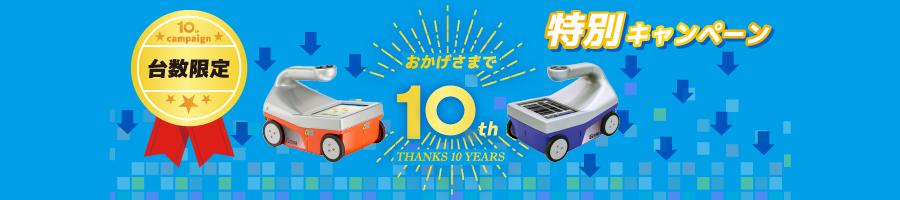 KEYTEC創立10周年キャンペーン