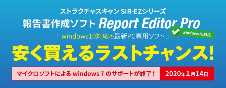Report Editor Pro キャンペーン
