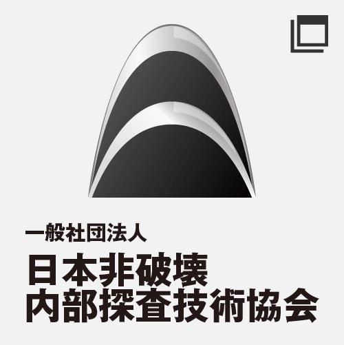 一般社団法人 コンクリート内部探査技術協会 - Conii