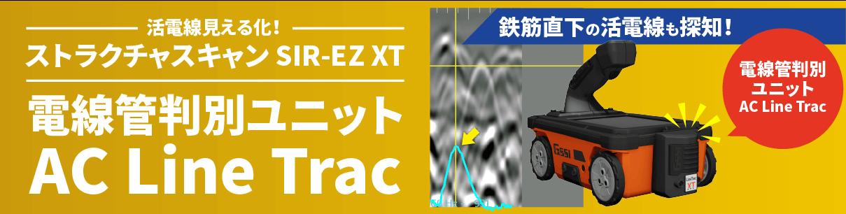 電線管判別ユニット AC Line Trac 新情報