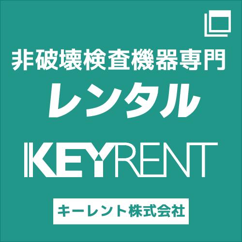 非破壊検査機器のレンタルならKEYRENT