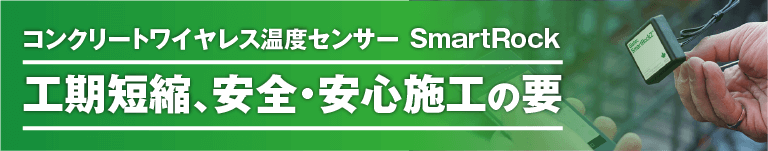 SmartRockを使用して工期・コストを削減!