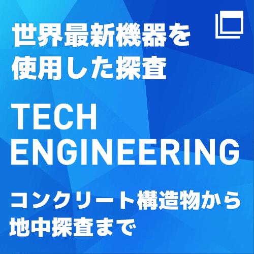 コンクリート構造物から地中探査まで非破壊検査・トレーニング・現地指導のことなら - TECH ENGINEERING