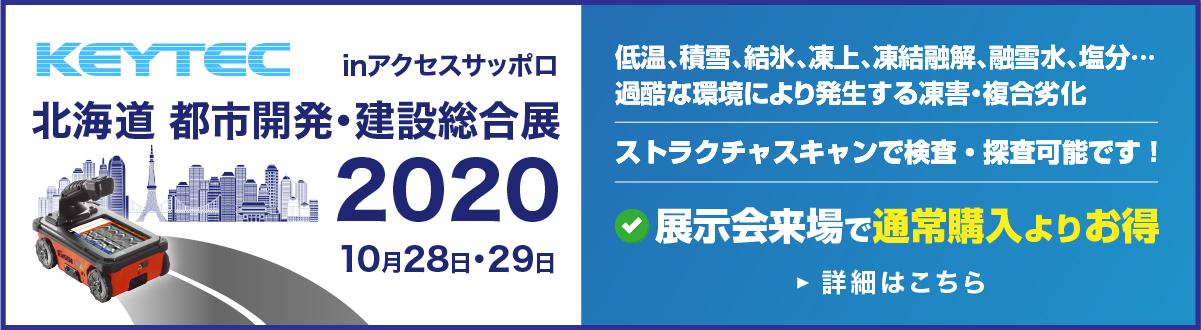 北海道 都市開発・建設総合展2020