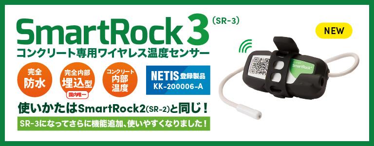 コンクリート専用ワイレス温度センサー SmartRock3