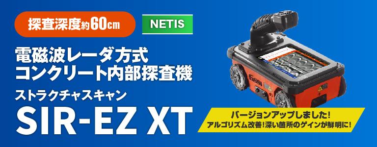 電磁波レーダ 鉄筋探査機 ストラクチャスキャンSIR-EZ XT