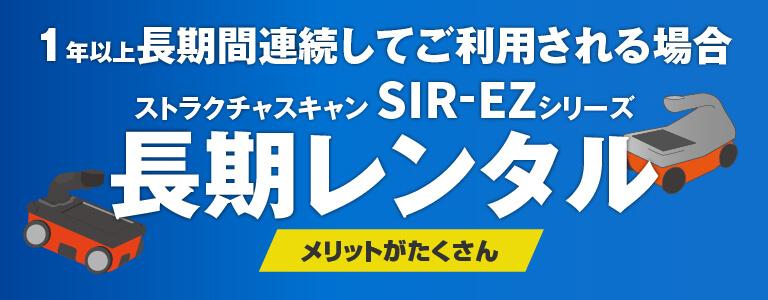ストラクチャスキャン SIR-EZシリーズ 長期レンタルのご案内