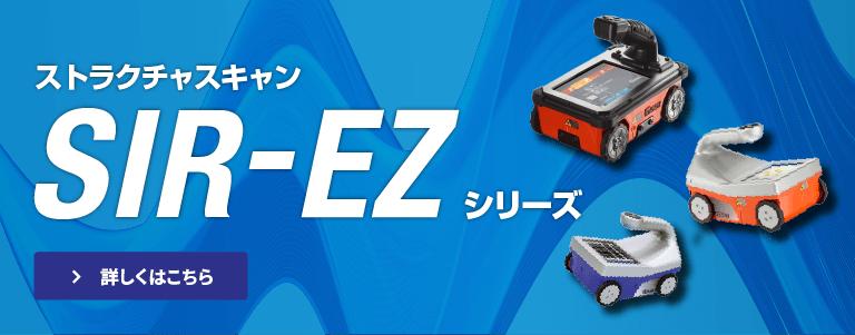 電磁波レーダ 鉄筋探査機 ストラクチャスキャン SIR-EZシリーズについて