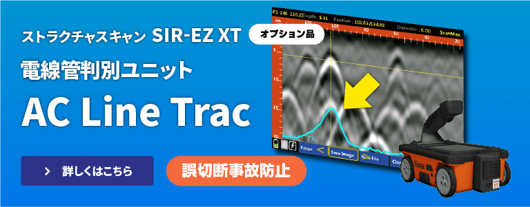 電線管判別ユニット 電線切断事故防止 SIR-EZ XT