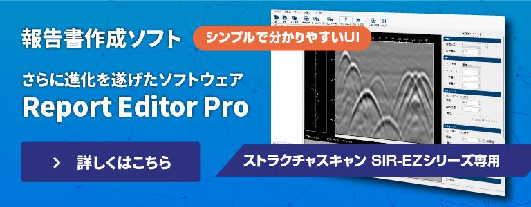 SIR-EZシリーズ専用報告書作成ソフト ReportEditorPro