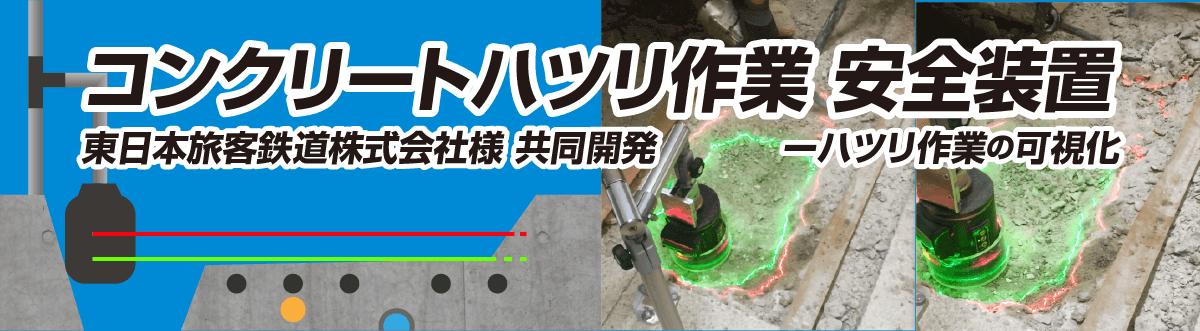 [事故0宣言!]コンクリートハツリ作業 安全装置