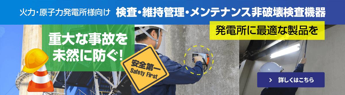 火力・原子力発電所様向け 維持・管理メンテナンス非破壊検査機器