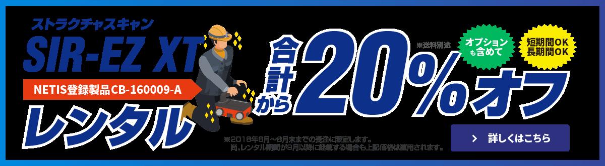 SIR-EZ XT レンタル 20%オフキャンペーン