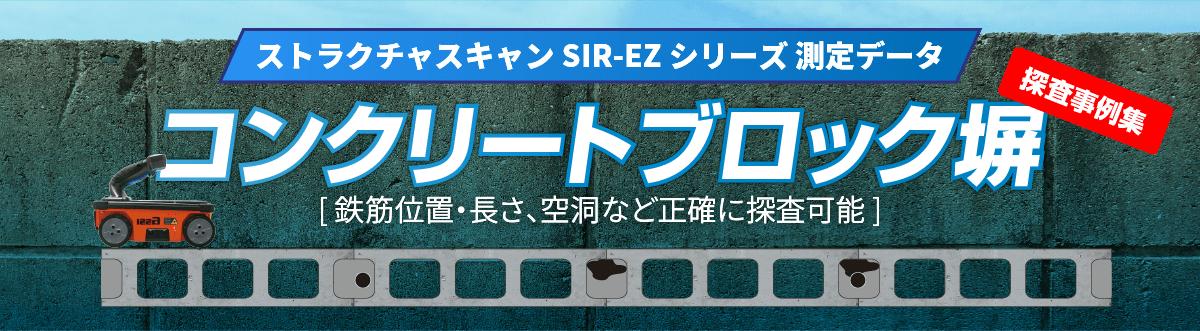 SIR-EZ ブロック塀点検 ブロック塀鉄筋探査