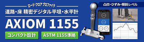 道路・床 精密デジタル平坦・水平計 AXIOM1155