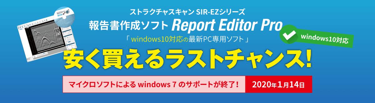 Report Editor Pro ラストチャンス キャンペーン