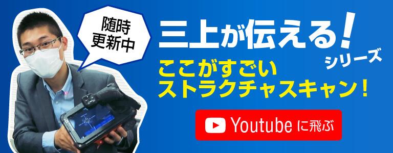 ストラクチャスキャン Youtube