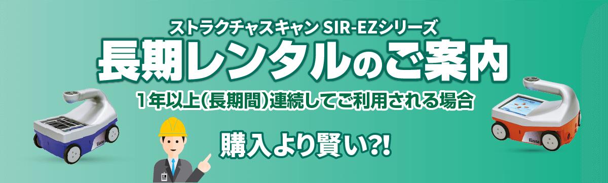電磁波レーダ ストラクチャスキャン SIR-EZ 長期レンタル