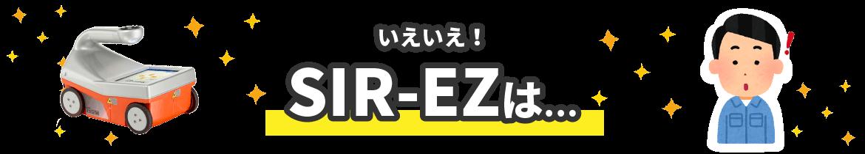 シロアリ業者様へ SIR-EZは…