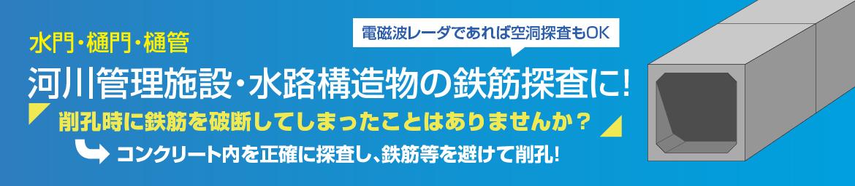 水門・樋門・樋管の鉄筋探査に!