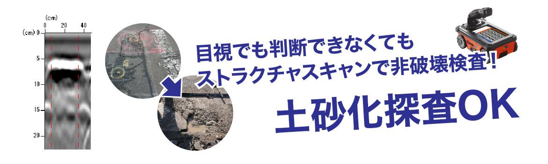 土砂化探査 KEYTEC