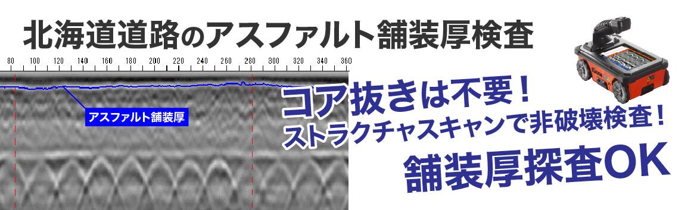 アスファルト舗装厚測定 KEYTEC