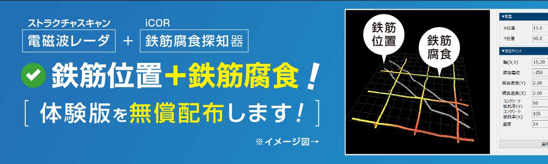 鉄筋腐食情報ソフト KEYTEC