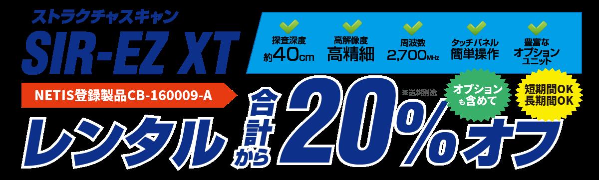 電磁波レーダ ストラクチャスキャン SIR-EZ XT レンタル 20%オフ企画