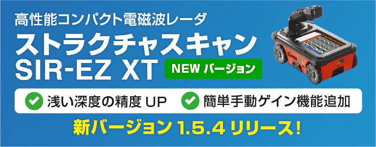 SIR-EZ XT 新バージョン