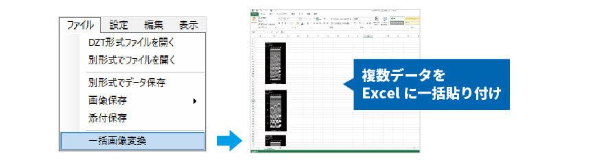 電磁波レーダ 鉄筋探査機 報告書作成ソフト Report Editor Advance