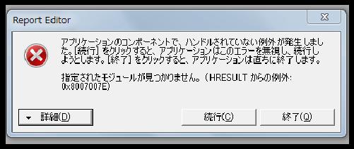 Report Editor 動作環境依存コンポーネント
