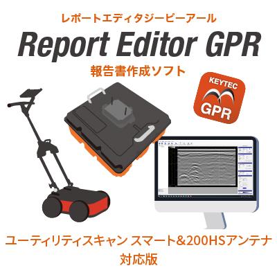 地中レーダ 報告書作成ソフト Report Editor GPR レポートエディタ GPR