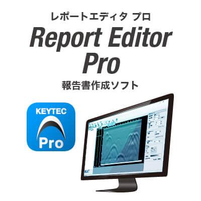 報告書作成ソフト Report Editor Pro