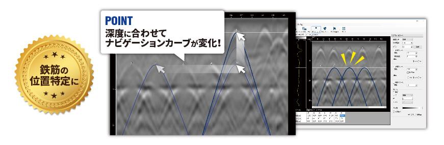 電磁波レーダ 鉄筋探査機 報告書作成ソフト Report Editor Pro