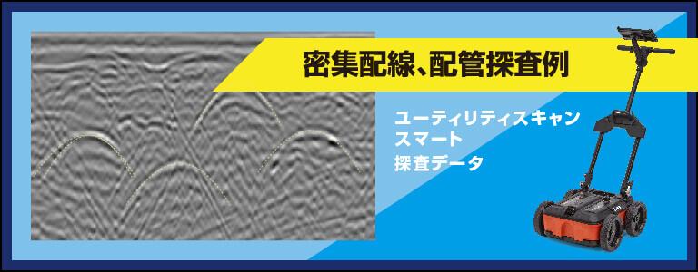 地中レーダ 配線・配管探査例01