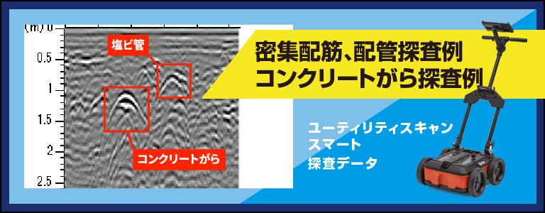地中レーダ 配線・配管探査例02