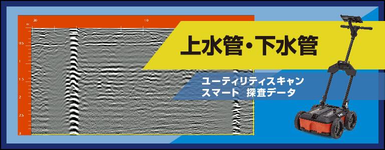 地中レーダ 上水管・下水管探査例