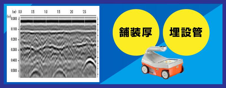 地中の舗装厚・砕石圧埋設管探査 2D測定 電磁波レーダ探査