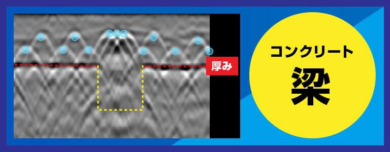 コンクリート梁 2D測定 電磁波レーダ探査