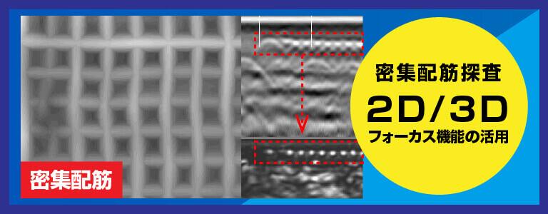 密集配筋探査(フォーカス機能の活用) 3D/2D測定 電磁波レーダ探査