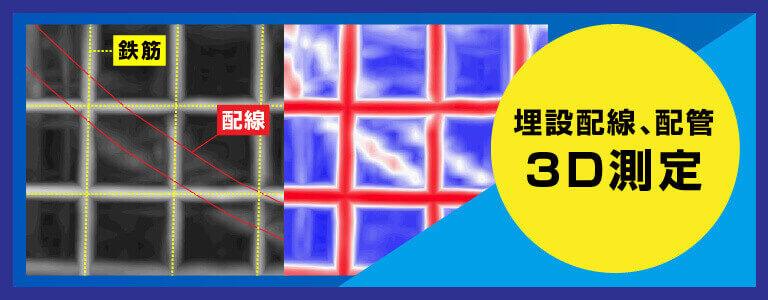 埋設配線・配管探査 3D測定 電磁波レーダ探査