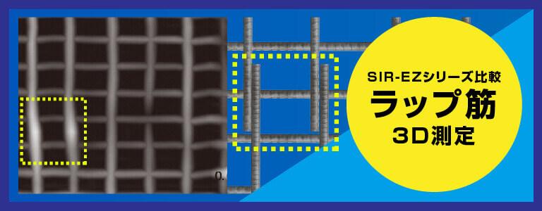 ラップ筋探査(密集したメッシュ配筋) 3D測定 電磁波レーダ探査