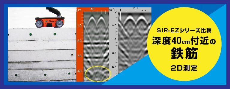 深度40cm付近の鉄筋 2D測定 電磁波レーダ探査