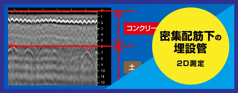 密集配筋下の配管探査例 2D測定 電磁波レーダ探査