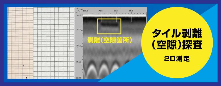 タイル剥離(空隙)探査例 2D測定 電磁波レーダ探査