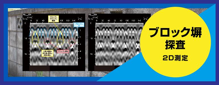 ブロック塀探査例 2D測定 電磁波レーダ探査