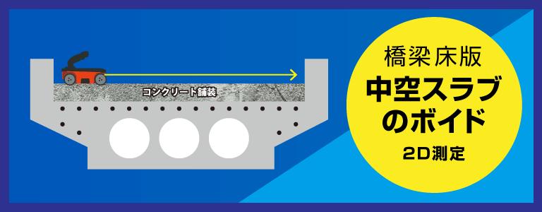 橋梁中空スラブのボイド探査例 2D測定 電磁波レーダ探査