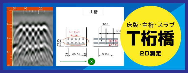T桁橋[床版・主桁・スラブ] 探査例  2D測定 電磁波レーダ探査