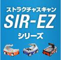 電磁波レーダ ストラクチャスキャンSIR-EZシリーズについて